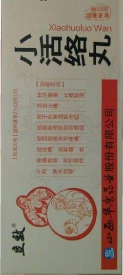 Xiao huo luo wan